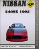 Thumbnail 1993 Nissan 240SX Factory Service Repair Manual