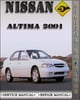 Thumbnail 2001 Nissan Altima Factory Service Repair Manual